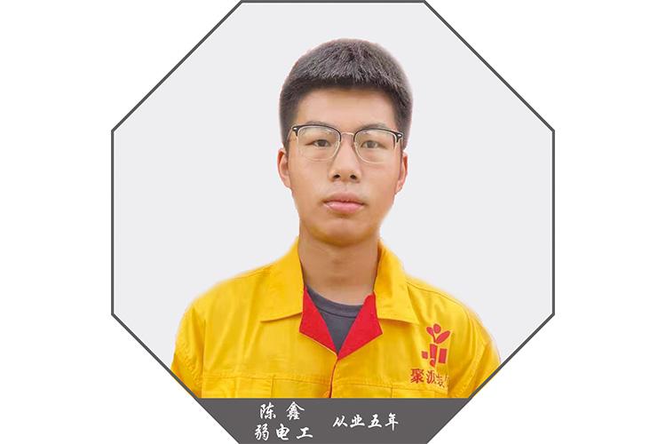 弱电工:陈鑫