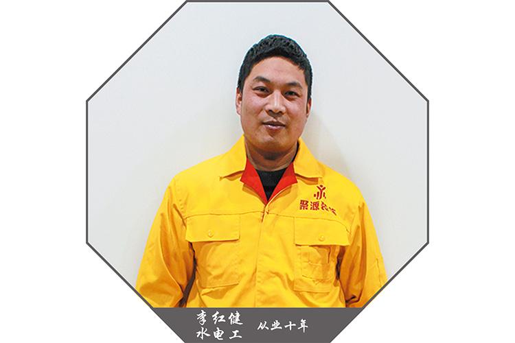 水电工:李红健