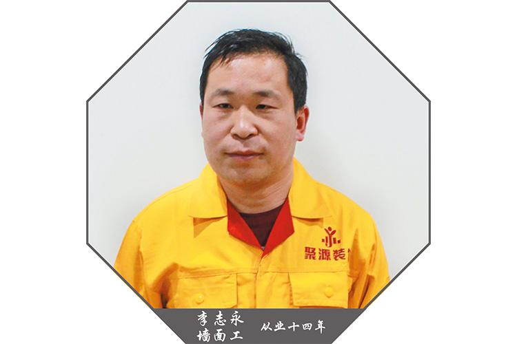 墙面工:李志永