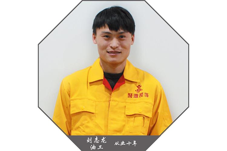 油工:刘志龙