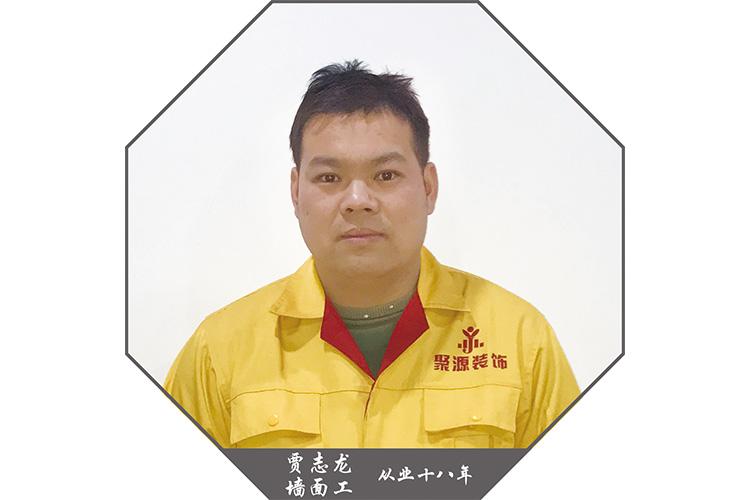 墙面工:贾志龙